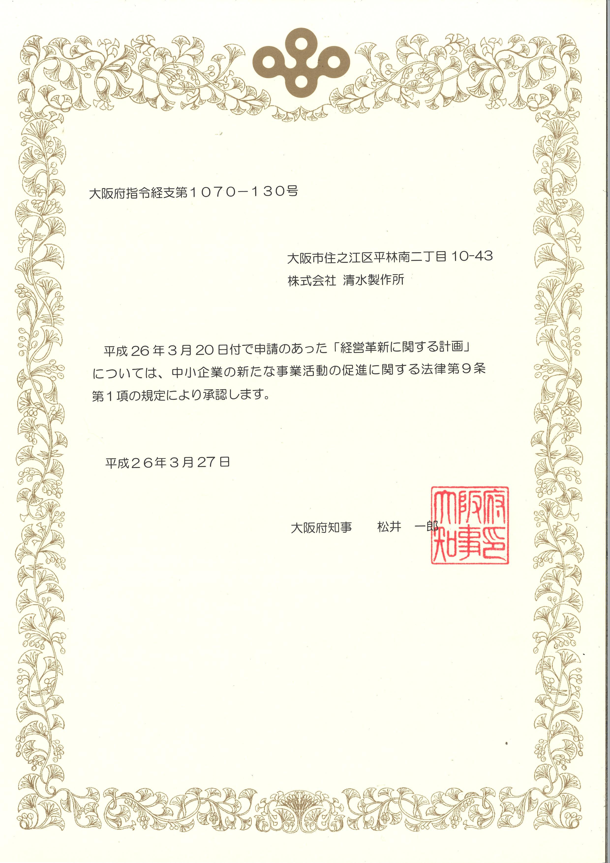 大阪府の経営革新計画の承認を受けました。