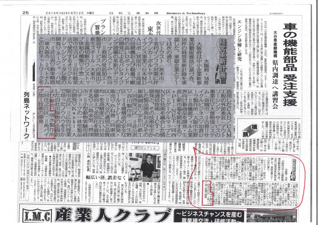 6月12日(木)の日刊工業新聞 に経営革新計画承認の記事が掲載されました。